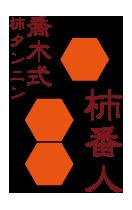 柿タンニン・ロゴ
